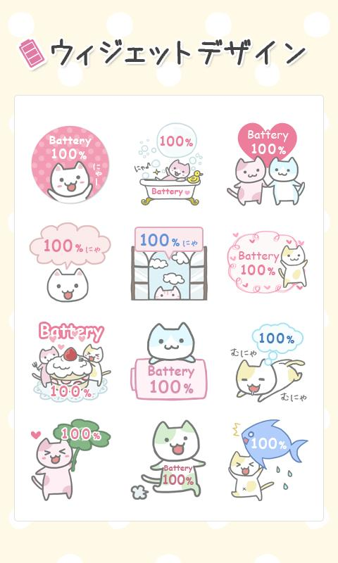 animal battery widget *cats* - screenshot