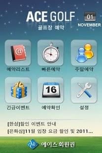 골프부킹(에이스골프)- screenshot thumbnail