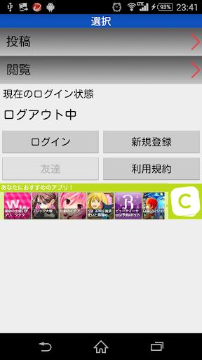 玩免費社交APP|下載らく☆ちゃ app不用錢|硬是要APP