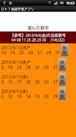 Screenshot of ロト7当選予想アプリ|loto7高額当選完全攻略ろと7