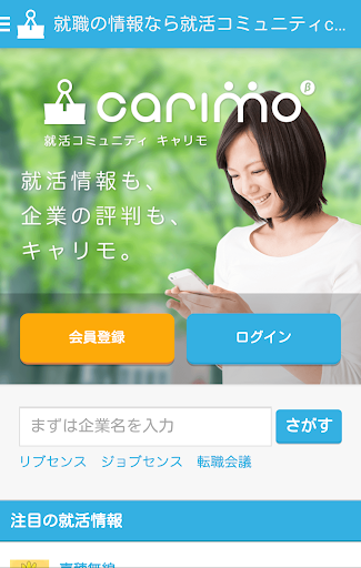 carimo - 就活情報も 企業の評判も キャリモ