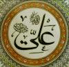 Əli bin Əbu Talib