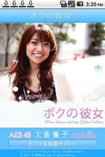 AKB48大岛优子 我的女朋友