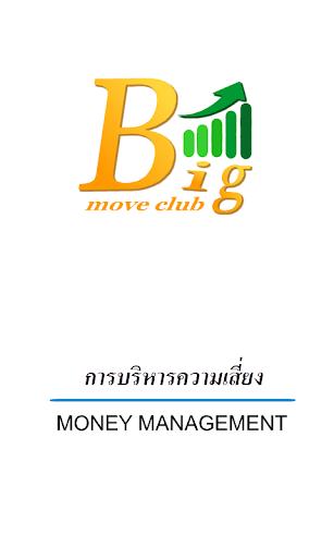 Bigmove บริหารความเสี่ยง V.2