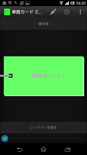 無料教育Appの単語カード mini|記事Game