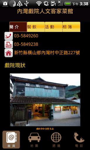 內灣戲院人文客家菜館
