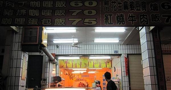 也竹日式咖哩