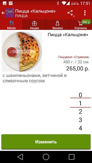 Пиццерия Стрекоза