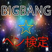BIGBANG☆ペン検定