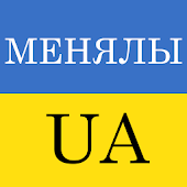 Менялы UA