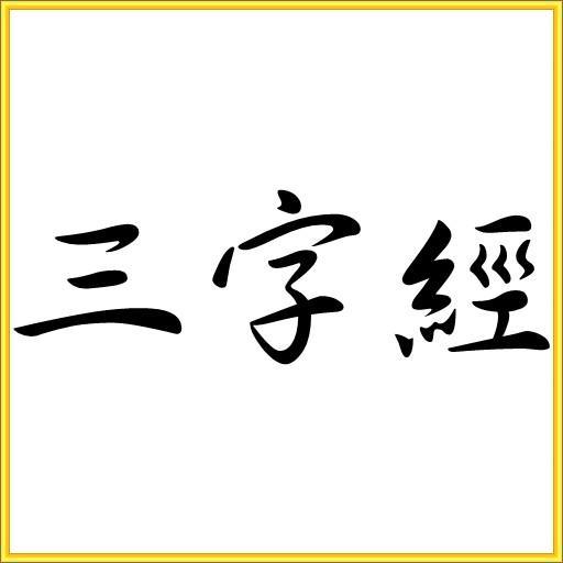 三字經(兒童啟蒙經典) LOGO-APP點子