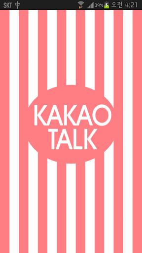 KakaoTalk主題,粉红色垂直條紋主題