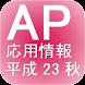 応用情報技術者試験平成23年度(秋)午前
