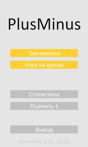 PlusMinus - игра на счёт чисел