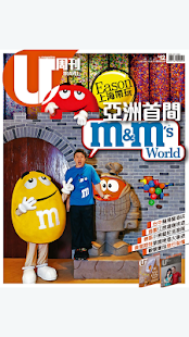 U Magazine (U周刊)電子雜誌- screenshot thumbnail