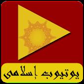 يوتيوب إسلامى 2014