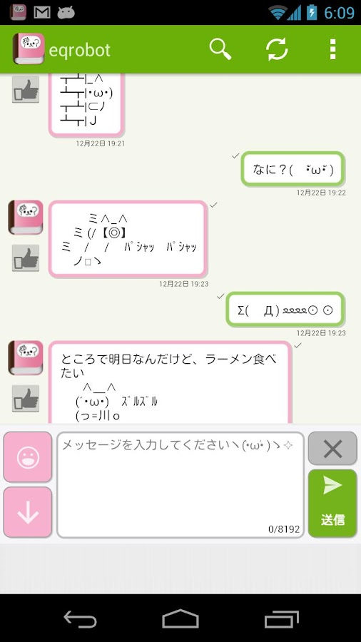 Emoticon Dictionary((o(^o^)o)) - screenshot