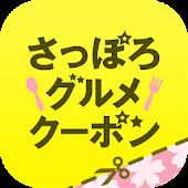 さっぽろグルメクーポン~公式:札幌観光協会~