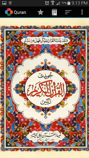 Tajweedi Quran Urdu