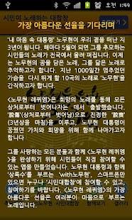 노무현을 위한 레퀴엠 - screenshot thumbnail