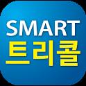 스마트트리콜 icon