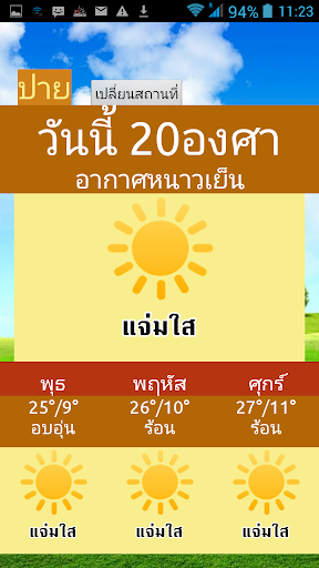 พยากรณ์อากาศฟรี เช็คอุณหภูมิ