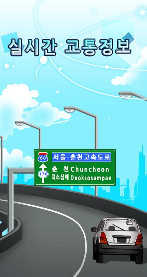 실시간 교통정보 - screenshot