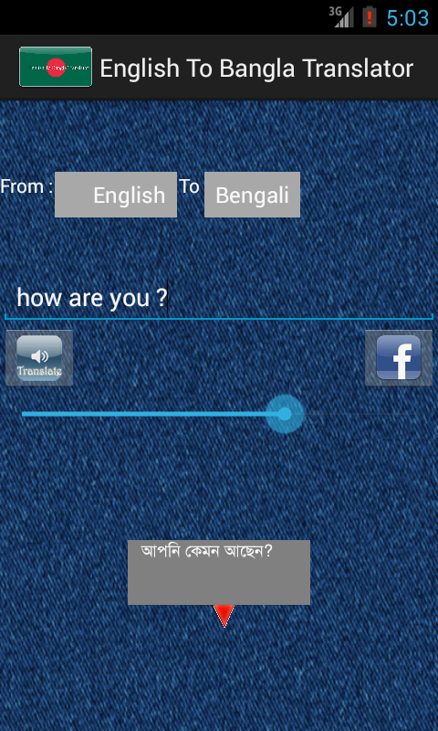 English To Bangla Translator - screenshot