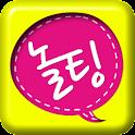 놀팅 – 오프라인 미팅 종결자 (미팅,소개팅,만남) logo