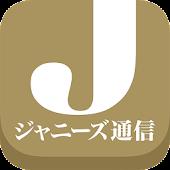 ジャニーズ通信 嵐や関ジャニの最新コンサート情報(毎日更新)