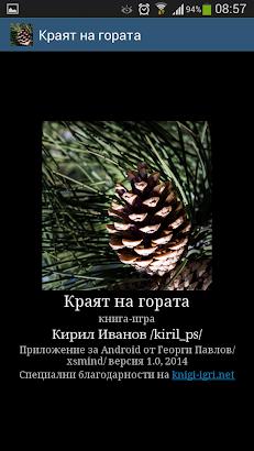 Книга-игра: Краят на гората- image