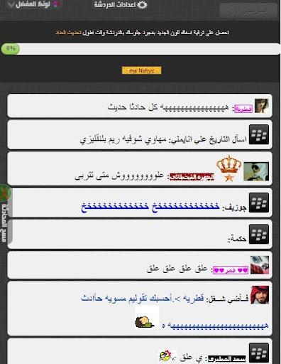 【免費社交App】دردشة جولات بلاك بيري الكتابية-APP點子