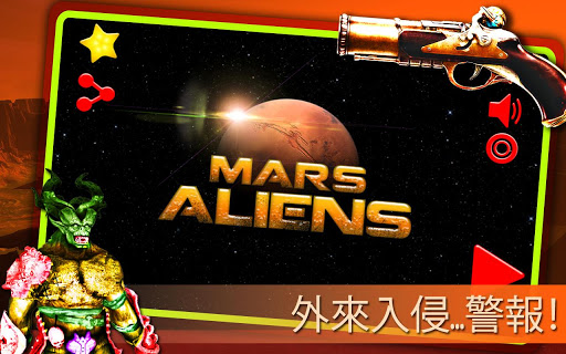 火星的外星人