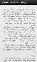 Screenshot of شخصيات الأبراج و مشاهيرها