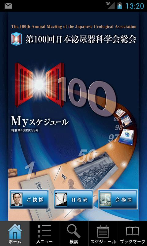 JUA2012 - screenshot