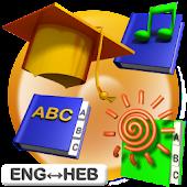 English - Hebrew Suite