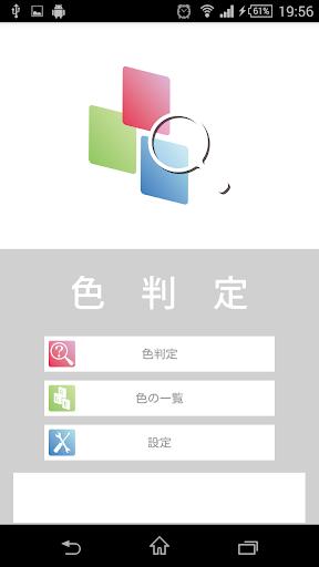 玩免費工具APP|下載色判定 app不用錢|硬是要APP