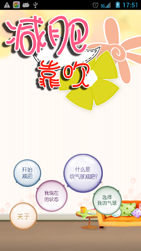 玩健康App|减肥靠吹(吹气球减肥)免費|APP試玩