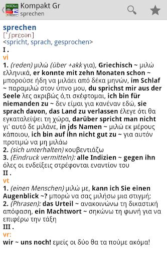 Dictionary Greek German