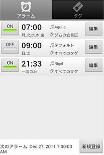 NFCアラーム- スクリーンショットのサムネイル