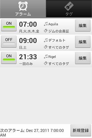 NFCアラーム- スクリーンショット