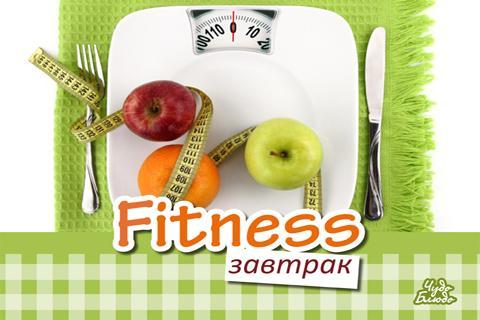 Завтрак Фитнес Fitness Рецепты