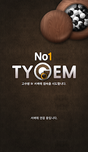No.1 타이젬바둑- screenshot thumbnail