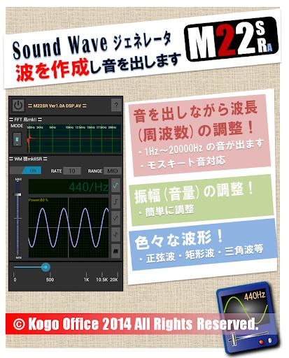モスキート音・耳年齢・正弦波出力~20KHz 無料