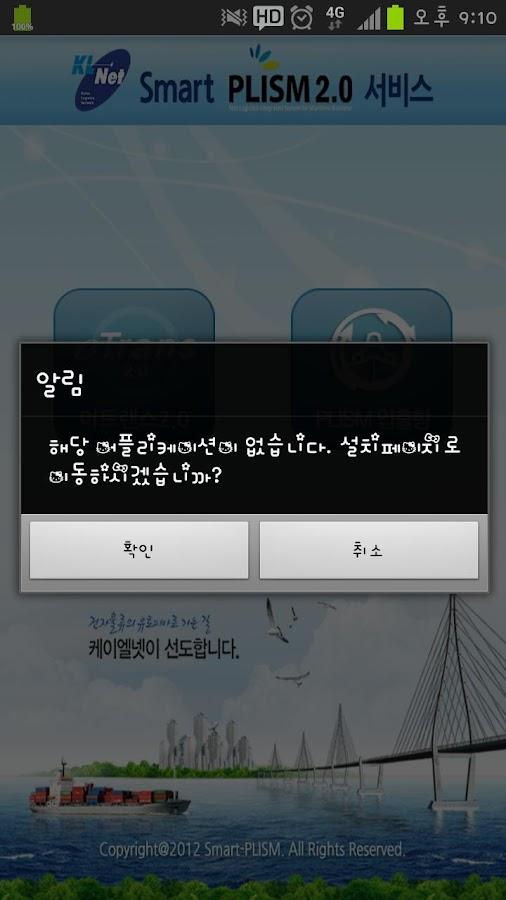 PLISM 프리즘 - screenshot