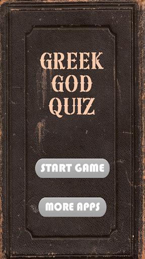 希腊神的测验