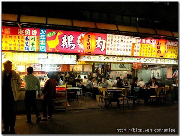 遼寧街鵝肉城海產(路邊攤)