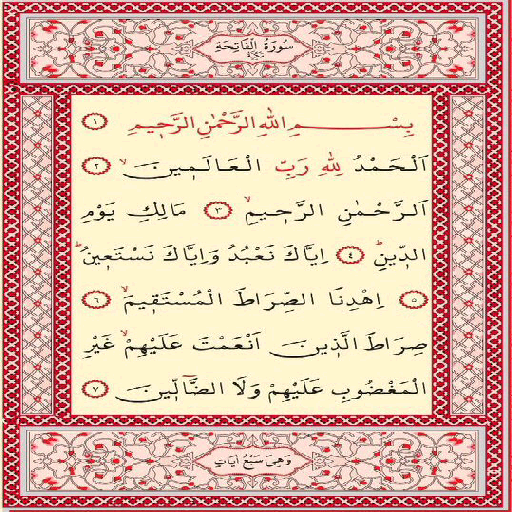 Quran with Easy Readable Font file APK for Gaming PC/PS3/PS4 Smart TV