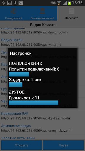 Радио ++