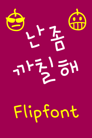 Neo난좀까칠해™ 한국어 Flipfont